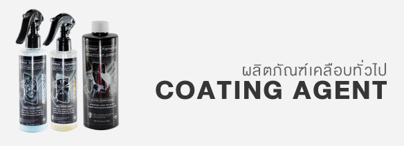 coating-category