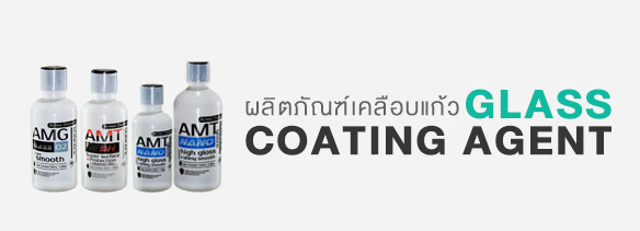 glass-coating-category