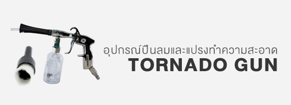 tornado-gun-category